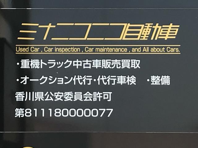 [香川県]ミナニコニコ自動車