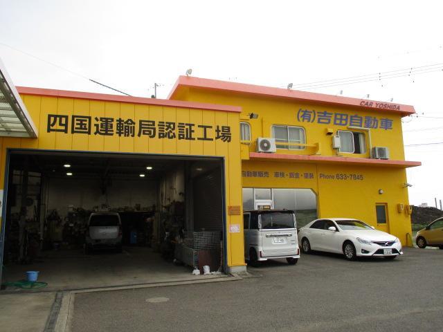(有)吉田自動車の店舗画像