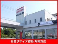(株)日産サティオ徳島 阿南支店