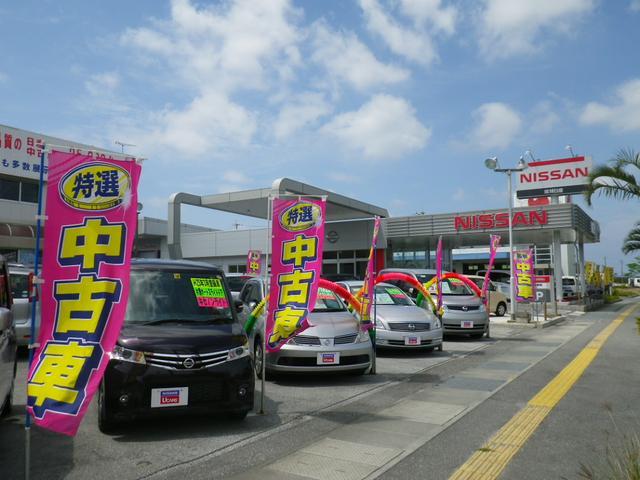 [沖縄県]琉球日産自動車(株) 名護店