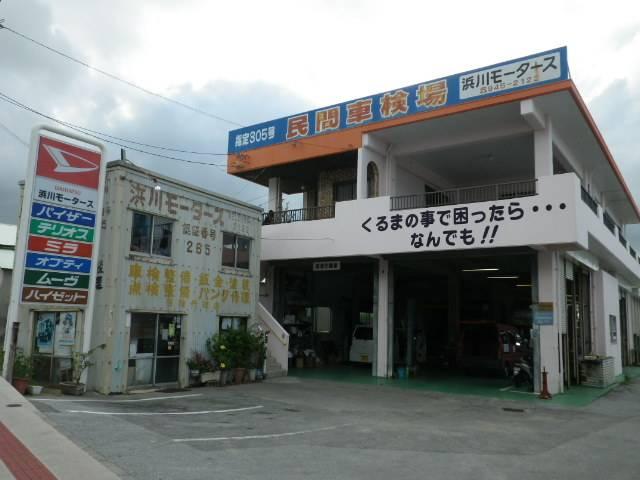 [沖縄県]浜川モータース