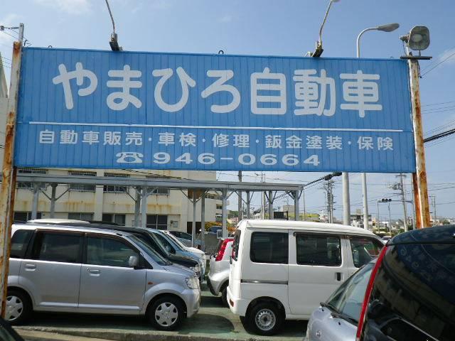 [沖縄県]やまひろ自動車
