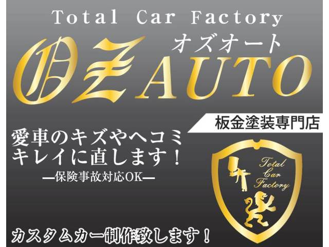 [沖縄県]OZ AUTO−Total Car Factory−