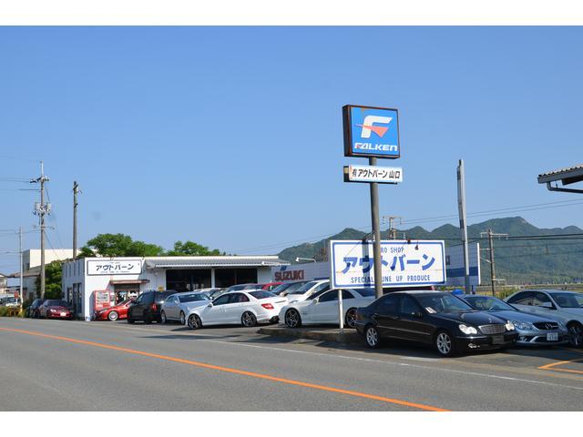 (有)アウトバーン山口の店舗画像