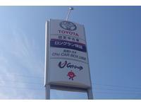 長野トヨタ自動車(株) Chu−CAR BOX上田店