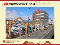 (株)長野ダイハツモータース マックス長野稲葉店