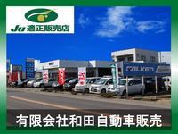 有限会社 和田自動車販売