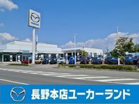 甲信マツダ 長野中央店