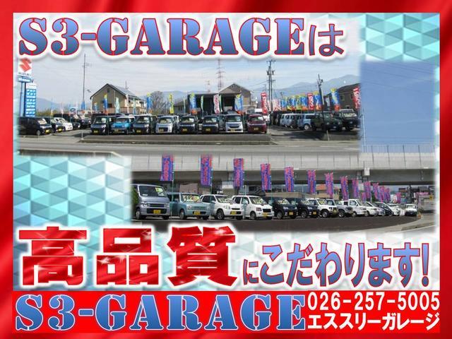 [長野県]S3−GARAGE (エススリーガレージ)