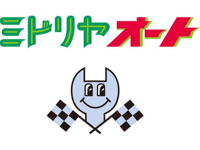 [長野県]ミドリヤオート