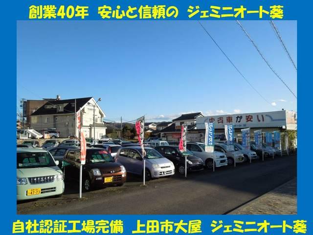[長野県]株式会社 ジェミニオート葵