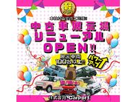 軽自動車専門店 カーポート須坂有限会社