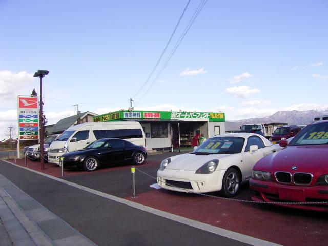 (有)オートパーフェクトの店舗画像