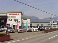 (有)カーセンター小宮山