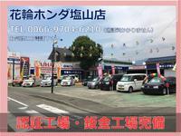 花輪ホンダ 塩山店