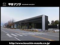 甲信マツダ 昭和店