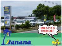 バナナオート