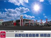 長野日産自動車 柳原店