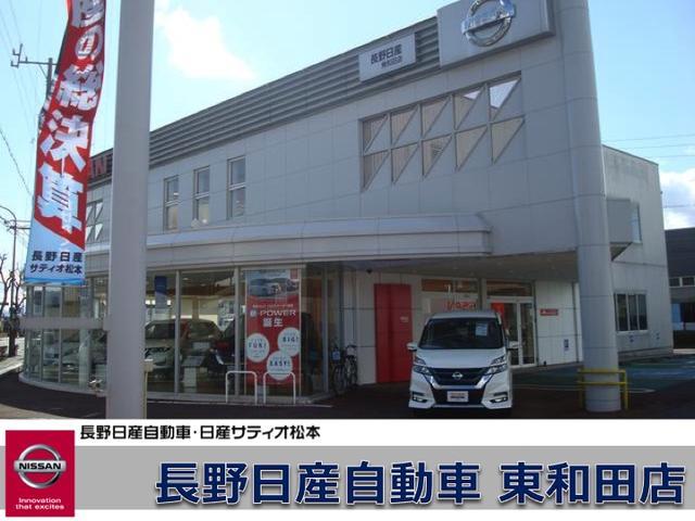 [長野県]長野日産自動車 東和田店