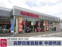 長野日産自動車 中御所店