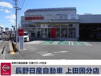 長野日産自動車 上田国分店