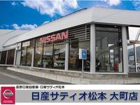 日産サティオ松本 大町店