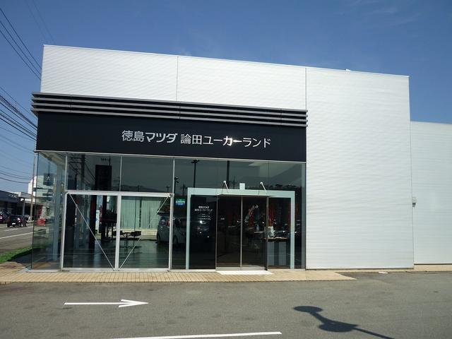 (株)徳島マツダ 論田ユーカーランドの店舗画像
