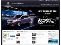 PEUGEOT名古屋 中川