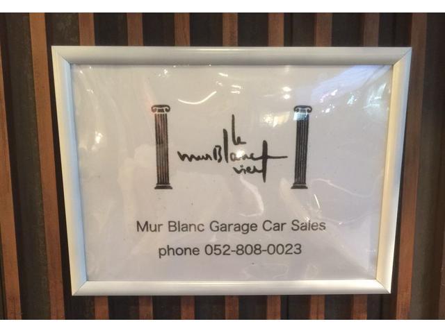 ミュ・ブラン・ガラージュの店舗画像