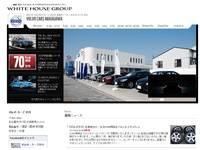 ボルボ・カーズ 中川 株式会社ホワイトハウス
