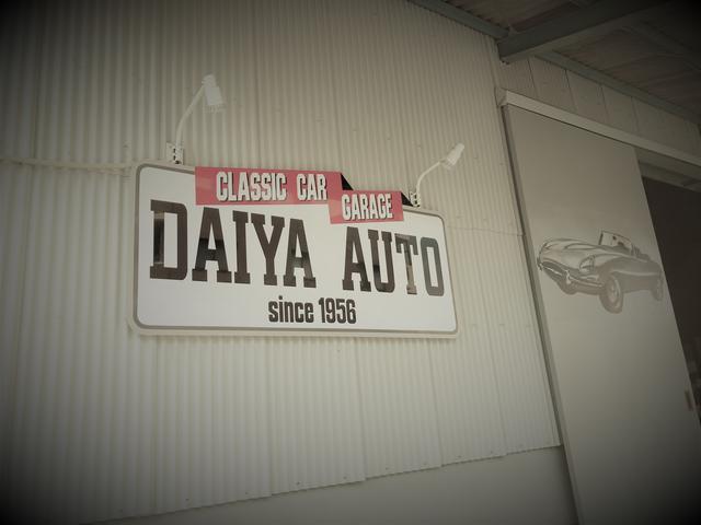 株式会社 ダイヤ自動車の店舗画像
