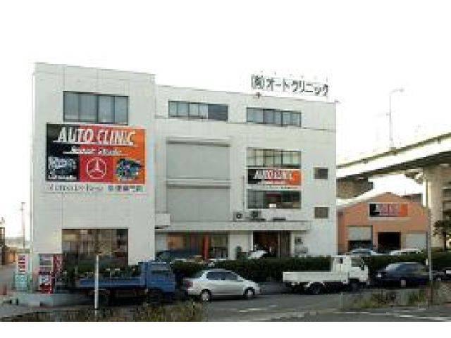 (有)オートクリニックの店舗画像