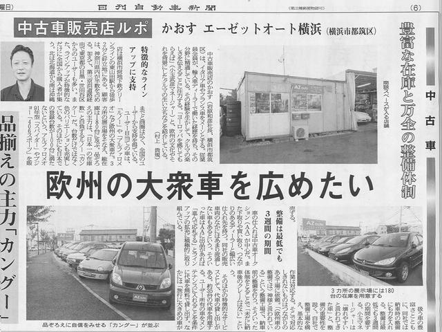 2015年 8月19日の日刊自動車新聞に特集をされました!