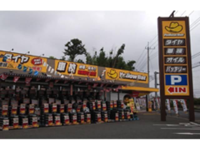 イエローハット北本中丸店 (株)トワイスの店舗画像