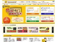 イエローハット武蔵浦和店 (株)トワイス