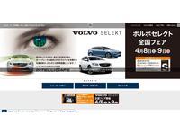 VOLVO SELEKT 熊谷アプルーブドカーセンター