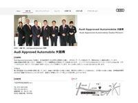 Audi Approved Automobile 大阪南 アウディジャパン販売(株)