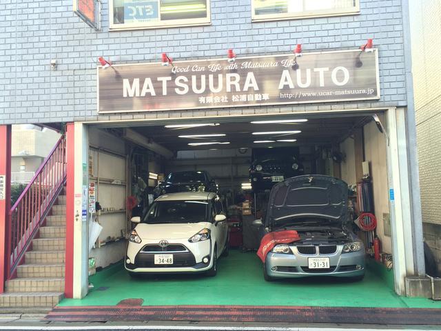 有限会社 松浦自動車の店舗画像