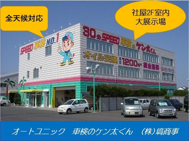 オートユニック 銚子店(1枚目)