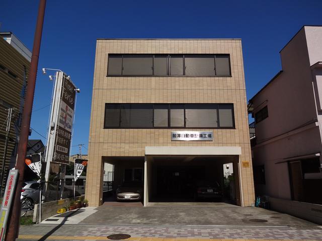 前澤自動車整備工場の店舗画像