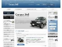 (株)Canon Ball