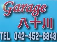 Garage八十川 (有)ガレージ八十川