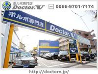 ボルボ専門店 Doctor.V