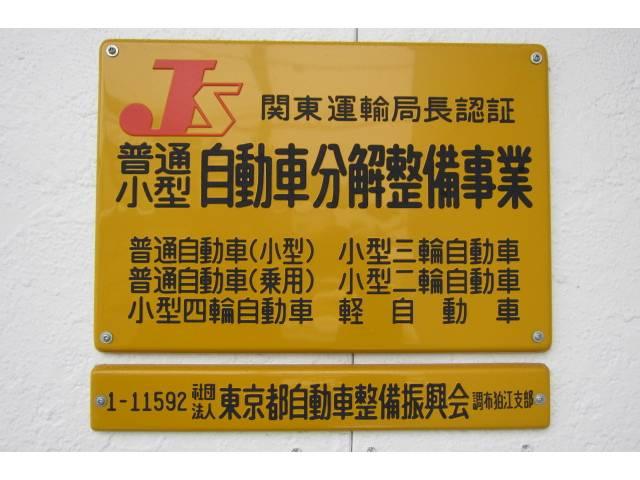 関東運輸局の認証を得た認証工場です。国家資格を取得した整備士が貴方の愛車をベストコンディションに!