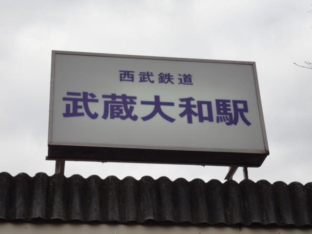 展示場は西武多摩湖線の武蔵大和駅に近接しております。駅の階段をおりて60歩!!高田馬場から40分。