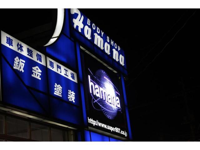 HAMANA (株)ボディーショップハマナ自動車の店舗画像