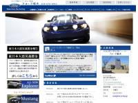 ビジョナリテイリング(株) フォード栃木