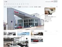 Audi Approved Automobile 幕張