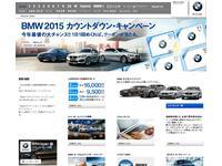 Motoren Glanz BMW Premium Selection 船橋 / MINI NEXT 船橋