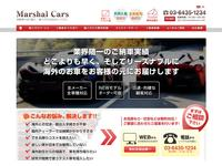 Marshal Cars マーシャルカーズ